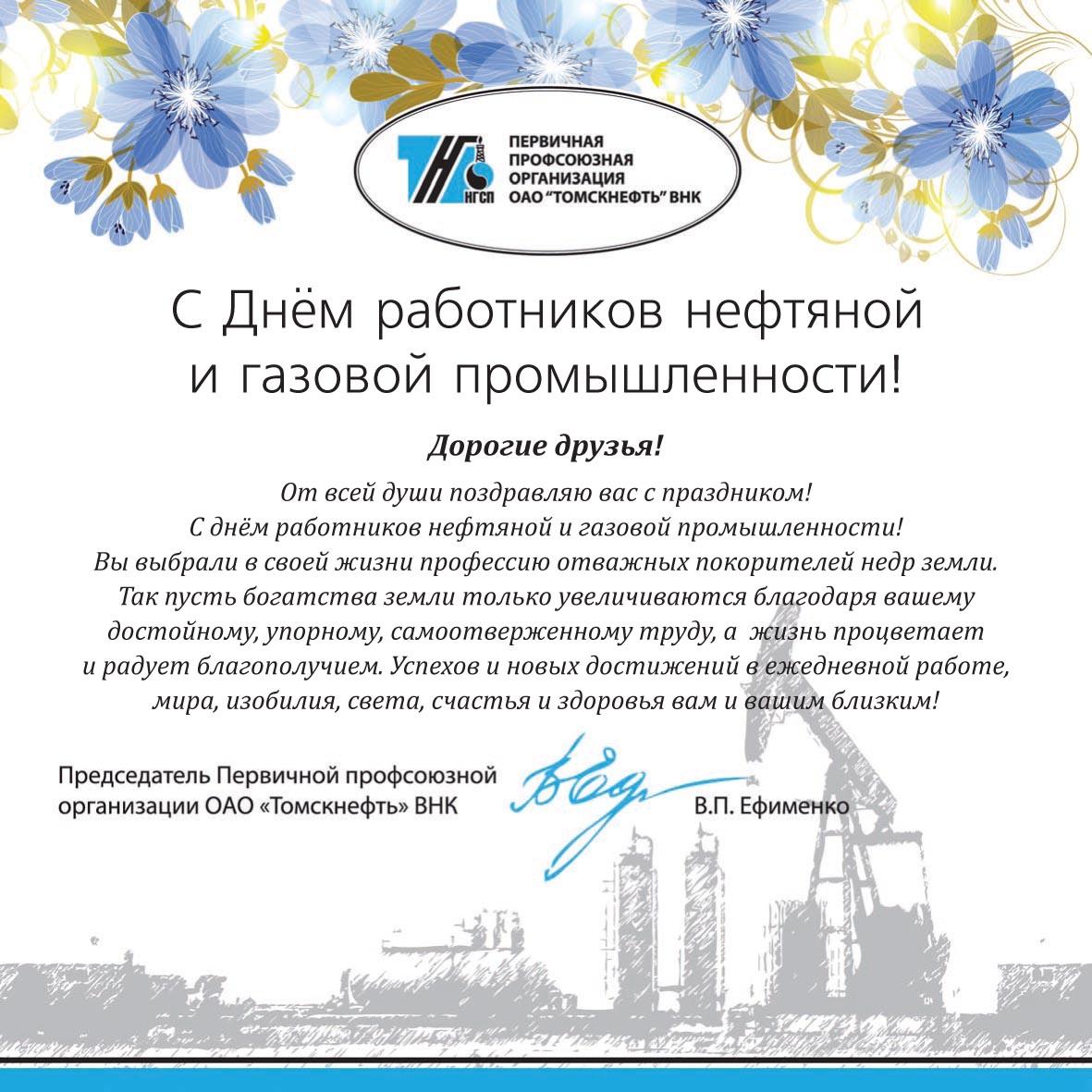 Нефтегазстройпрофсоюз поздравления